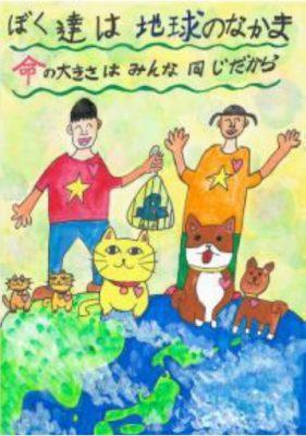 2018動物愛護週間」ポスター6