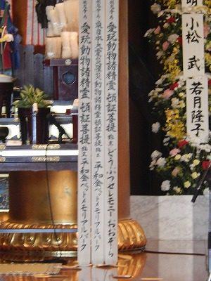 2018.7.22 動物慰霊祭大法要33