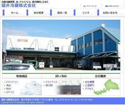 福井冷蔵株式会社 開発工場
