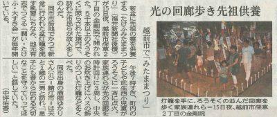 2018.7.18 みたままつり福井新聞掲載2