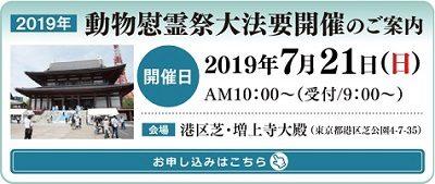 2019 動物慰霊祭大法要バナー