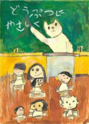 2018動物愛護週間」ポスター5