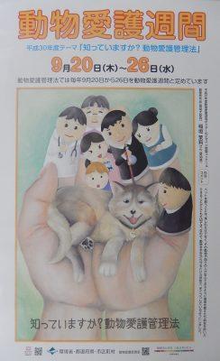 2018動物愛護週間」ポスター7