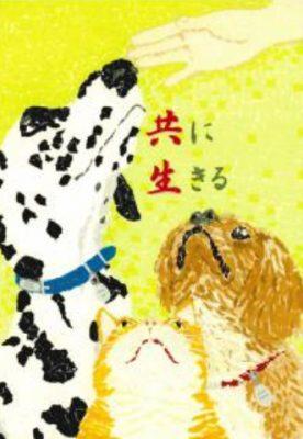 2018動物愛護週間」ポスター2
