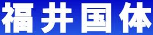 福井国体 ロゴ