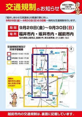 福井国体 交通規制チラシ