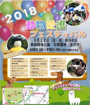 2018石川県動物愛護フェスティバルチラシ