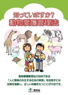環境省 パンフレット知っていますか? 動物愛護管理法