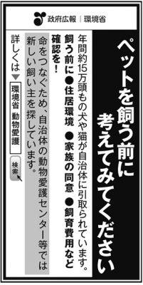 2018.9.14 環境省 政府広報