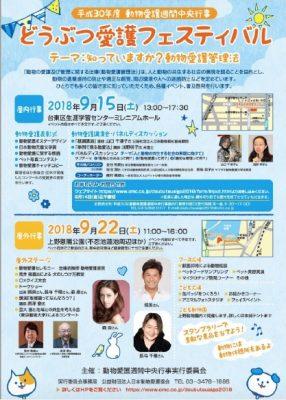 2018 中央行事 動物愛護フェスティバル