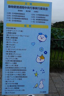 2018.9.22 中央行事 動物愛護ふれあいフェスティバル2
