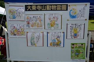 2018.9.23日 石川県動物愛護フェスティバル4-4