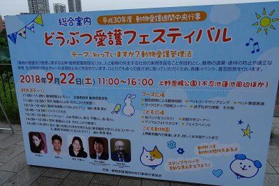 2018.9.22 中央行事 動物愛護ふれあいフェスティバル