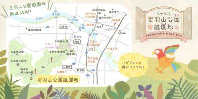 2018 足羽山公園遊園地MAP