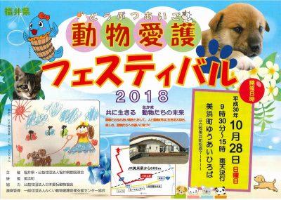 平成30年福井県動物愛護フェスティバルチラシ