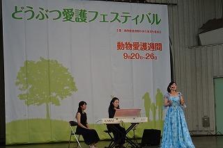 2018.9.22 中央行事 動物愛護ふれあいフェスティバル22