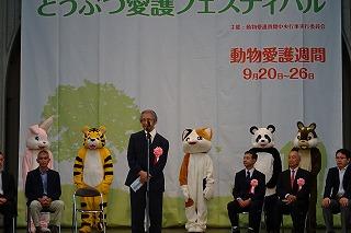 2018.9.22 中央行事 動物愛護ふれあいフェスティバル4