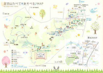 2018 足羽山公園遊園地MAP2
