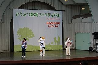 2018.9.22 中央行事 動物愛護ふれあいフェスティバル13