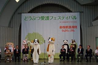 2018.9.22 中央行事 動物愛護ふれあいフェスティバル5