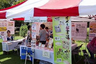 2018.9.23日 石川県動物愛護フェスティバル18