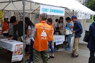 2018.9.22 中央行事 動物愛護ふれあいフェスティバル7-2