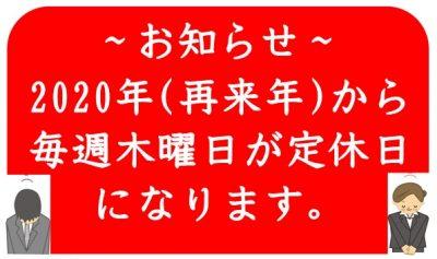2108.11.14 再来年から毎週木曜日休み