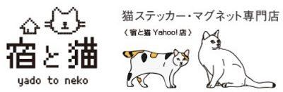 宿と猫 Yahoo!店jpg